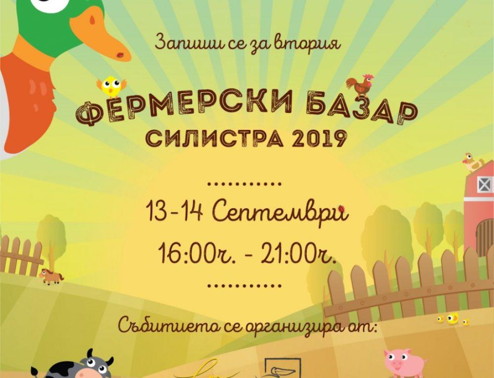 ELICA & Pink Pelican & Община Силистра организират Фермерски базар