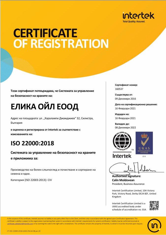 CT-ISO-22000_2018-UKAS-BG_ЕЛИКА-ОЙЛ-ЕООД